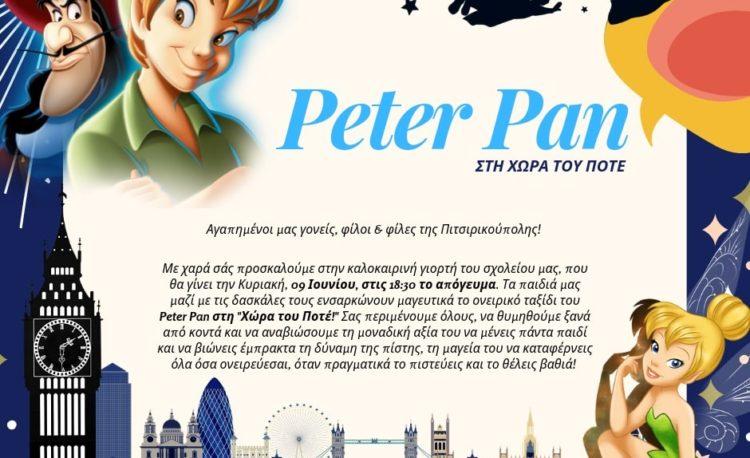 Στιγμιότυπα από την καλοκαιρινή μας γιορτή: Ο Πήτερ Παν στη Χώρα του Ποτέ